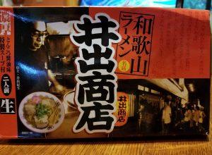 Island Food – Wakayama Ramen Ide Shop