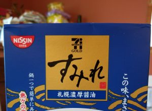 Nissin Seven&I – Sumire Sapporo Rich Shoyu, or Getting older doesn't have to suck