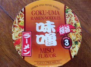 Shirakiku Goku-Uma Ramen Noodles – Miso Flavor, or the power of thoughts & prayers, investigated.