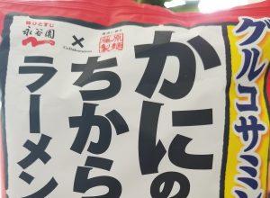 Fujiwara Kani no Chikara Miso Ramen: Power of the Crab!