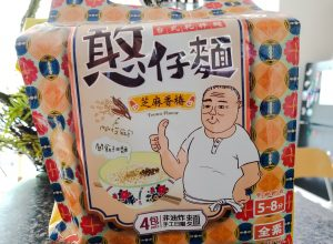 Shin Horng Hon's Dry Noodles – Toona Flavor, or everybody needs a lil strange.